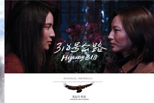 电影《318号公路》曝人物海报   双女主背靠背凸显命运交织