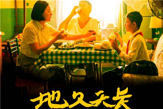 柏林双熊影片《地久天长》曝海报 国内将于三月公映