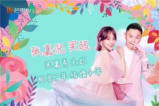 《妻子的浪漫旅行2》先导片上线  张嘉倪买超试穿婚纱甜蜜爆棚