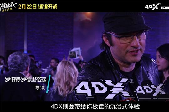 《阿丽塔》导演怒赞4DX、ScreenX、融合厅特效 瓦叔号召粉丝享受视觉盛宴