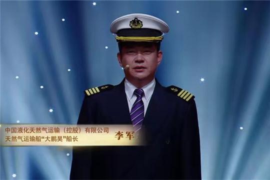 中国首位液化天然气船船长李军,用20年时间逐梦大海