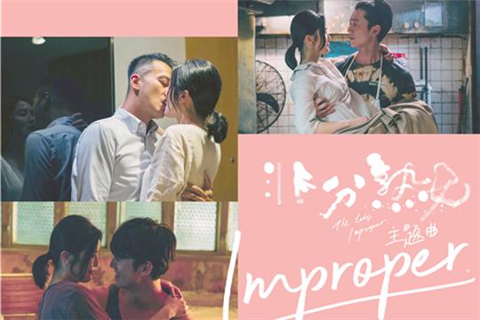 许靖韵首次献声电影《非分熟女》主题曲  《Improper》今日正式上线