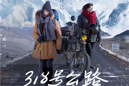 《318号公路》终极海报预告双发  3月18日心灵之旅即将启程
