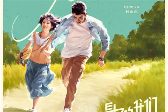 电影《最好的我们》海报预告双发 甜美气息充沛将在盛夏上映